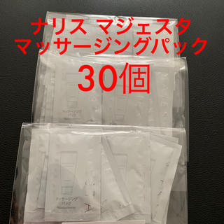 ナリスケショウヒン(ナリス化粧品)の新品 ナリス マジェスタ マッサージングパック サンプル30個(サンプル/トライアルキット)