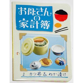 リーメント ぷちサンプルシリーズ ミニチュア カツ丼 ぬか漬け 食玩