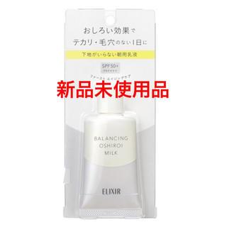 エリクシール(ELIXIR)のエリクシール ルフレ バランシング おしろいミルク  35g(乳液/ミルク)