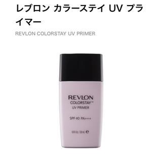 レブロン(REVLON)のREVLON メイクアップベース(化粧下地)