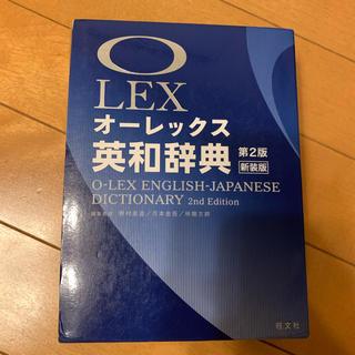 オウブンシャ(旺文社)のオ-レックス英和辞典 第2版新装版(語学/参考書)