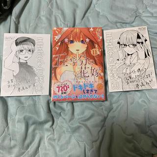 新品 五等分の花嫁 11(少年漫画)