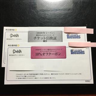 ヨコハマディーエヌエーベイスターズ(横浜DeNAベイスターズ)のDeNA株主優待券 ワンセット(野球)