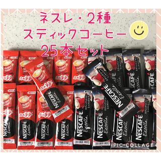Nestle - ネスレ スティックコーヒー 2種・25本オリジナルセット✨