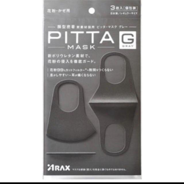 マスク 売り上げ - PITTA マスク グレーの通販 by moran's shop