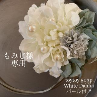 toytoy503p ダリア コサージュ 【ホワイト】髪飾り 卒業式 入学式(コサージュ/ブローチ)