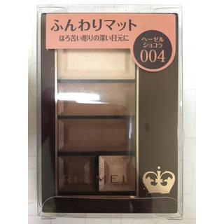 RIMMEL - リンメル ショコラスウィートアイズ004❤️選べる2個1950円!早い者勝ち