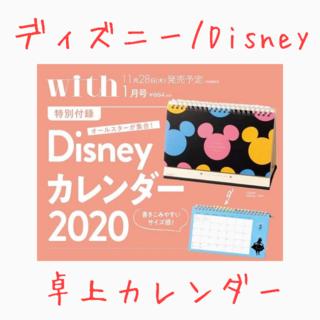 ディズニー(Disney)のDisney 卓上 カレンダー 2020 with ウィズ 2020年 1月号(その他)