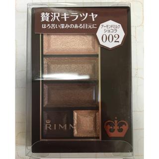 RIMMEL - リンメル ショコラスウィートアイズ017❤️選べる2個1950円!早い者勝ち