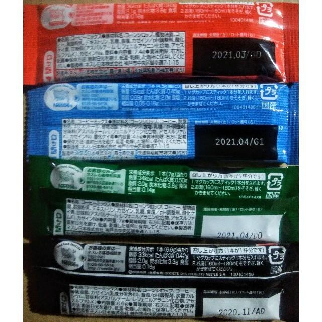 Nestle(ネスレ)のスティックコーヒー4種60本 食品/飲料/酒の飲料(コーヒー)の商品写真