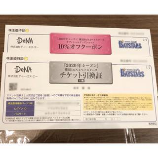 横浜DeNAベイスターズ - DeNA、株式優待チケット