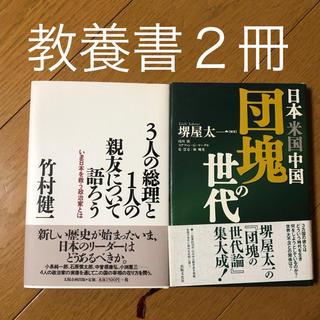 教養書2冊