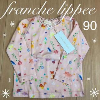 フランシュリッペ(franche lippee)の【新品】フランシュリッペラペチット ぼんやりトップス サイズ90(Tシャツ/カットソー)