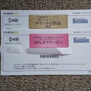 ヨコハマディーエヌエーベイスターズ(横浜DeNAベイスターズ)のDeNA株主優待券 チケット2枚 10%off(野球)