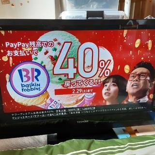 トウシバ(東芝)の液晶テレビ REGZA(テレビ)