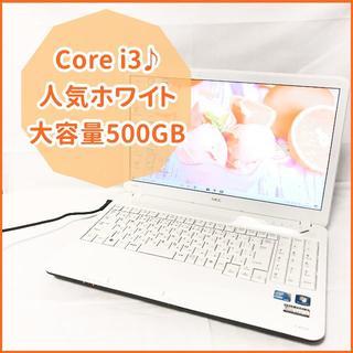 NEC - 定番ホワイト☆届いたらすぐ使える☆Core i3☆Win10☆テンキー付き
