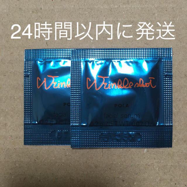 POLA(ポーラ)のリンクルショット 2包 コスメ/美容のスキンケア/基礎化粧品(美容液)の商品写真