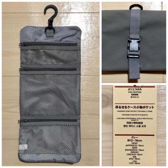 MUJI (無印良品)(ムジルシリョウヒン)の新品 無印良品 MUJI 吊るせるケース小物ポケット ポーチ 旅行用品 グレー レディースのファッション小物(ポーチ)の商品写真