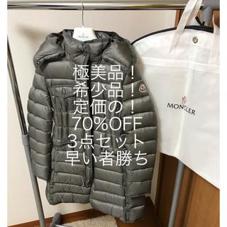 MONCLER - モンクレール エルミンヌ 【美品】