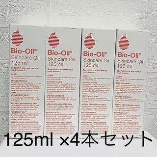【新品未使用】バイオイル125ml×4本セット