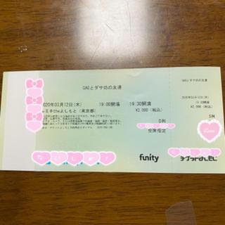 2020/3/12 GAGとダサ坊の友達 ルミネtheよしもと(お笑い)