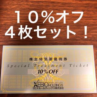 THE NORTH FACE - ゼビオ 株主優待券 10%OFF 4枚