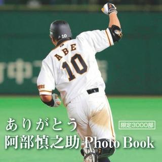 読売ジャイアンツ - 限定品 完売品 阿部慎之助選手 引退 記念 フォト ブック ジャイアンツ