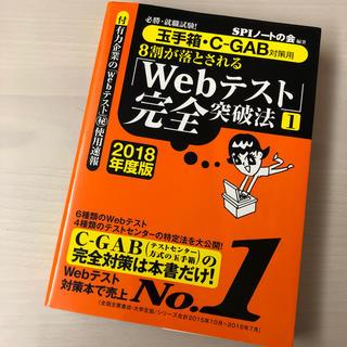 ヨウセンシャ(洋泉社)の8割が落とされる「Webテスト」完全突破法 必勝・就職試験! 2018年度版 1(ビジネス/経済)