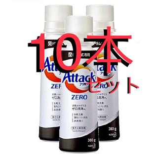 花王 - アタックゼロ アタックZEROドラム式専用 洗濯洗剤 10本