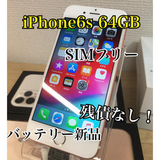 Apple - 【バッテリー新品】iPhone6s Rose Gold 64 GB SIMフリー