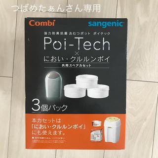 combi - 新品☆コンビ☆ ポイテック 共用スペアカセット 3個パック