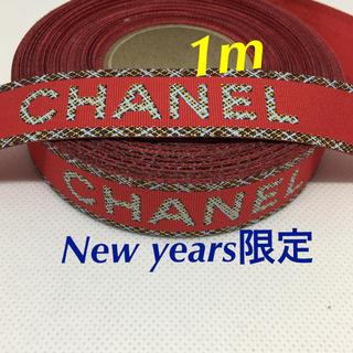 CHANEL - シャネル 2020年New years限定 赤色リボン 2cm×1m