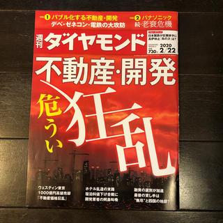 ダイヤモンド社 - 週刊 ダイヤモンド 2020年 2/22号