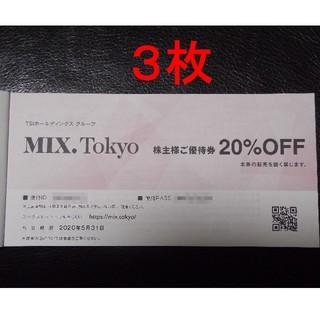 アドーア(ADORE)のTSI 株主優待 MIX.Tokyo 20%OFF 3枚 ジルスチュアート(ショッピング)