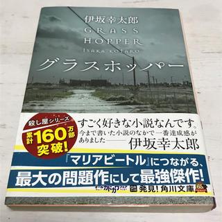 角川書店 - グラスホッパ- 伊坂幸太郎
