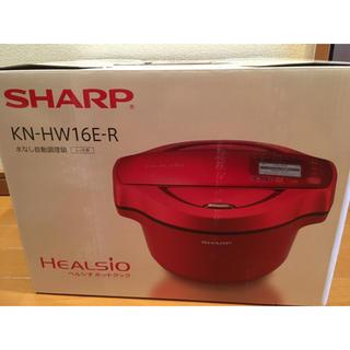 シャープ(SHARP)の【最終】ヘルシオホットクック 新品 KN-HW16E-R(調理機器)