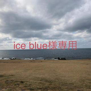 ice blue様専用(茶)