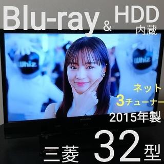SHARP - 《美品》☆Blu-ray&HDD内蔵★三菱 32型液晶テレビ 3チューナー