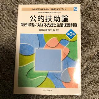 MINERVA社会福祉士養成テキストブック 14 第3版