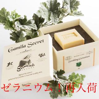 Gamila secret - ゼラニウム ソープ