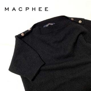 TOMORROWLAND - 美品*MACPHEE 半袖ボタンニット トゥモローランド ブラック