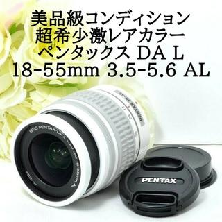 ペンタックス(PENTAX)の★超希少カラー★ペンタックス DA L 18-55mm 3.5-5.6 AL(レンズ(ズーム))