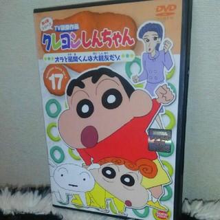 クレヨンしんちゃん 第4期シリーズ 17 オラと風間くんは大親友だゾ(キッズ/ファミリー)