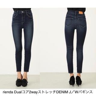 rienda - rienda Dualコア2wayストレッチDENIM J/Wパギンス