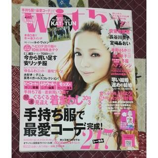 With ウィズ 2010 9月号 雑誌 安室奈美恵 長谷川京子 宮崎あおい