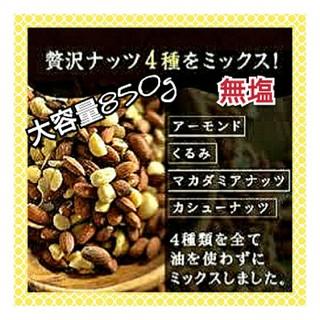 ミックスナッツ 大容量850g(菓子/デザート)