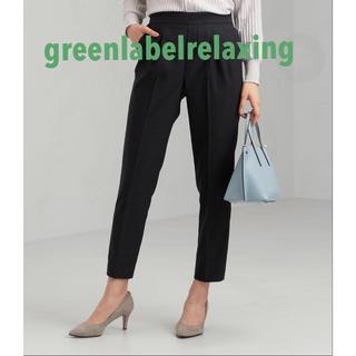 グリーンレーベルリラクシング(green label relaxing)の【新品未使用】グリーンレーベル リシェオックス テーパードパンツ(クロップドパンツ)