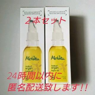 メルヴィータ(Melvita)のメルヴィータ ビオオイル アルガンオイル 50ml 2本セット(ブースター/導入液)
