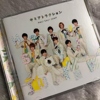 Hey! Say! JUMP - 『キミアトラクション』初回限定盤1