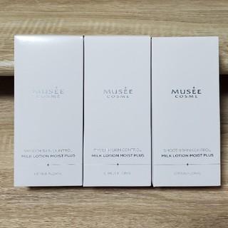 ミュゼ ミルクローション モイストプラス 3本セット